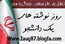 روز نوشته هاي يك دانشجو / اسماعيل هاشمي